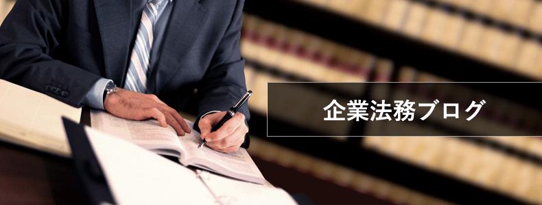 企業法務ブログ
