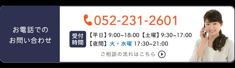 ご相談予約はこちらまで/お電話でのお問い合わせはこちら/TEL.052-231-2601/相談時間/平日 9:00-18:00/土曜 9:30-17:00/夜間 火曜・水曜 17:30-21:00/ご相談の流れはこちら