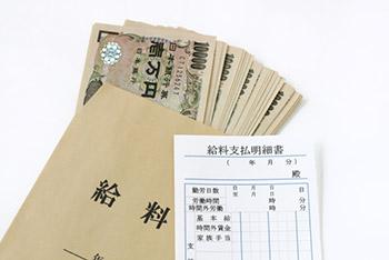 給料と明細イメージ